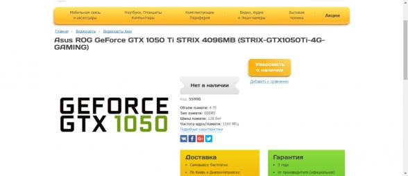 asus-rog-geforce-gtx-1050-ti-strix-1140x492